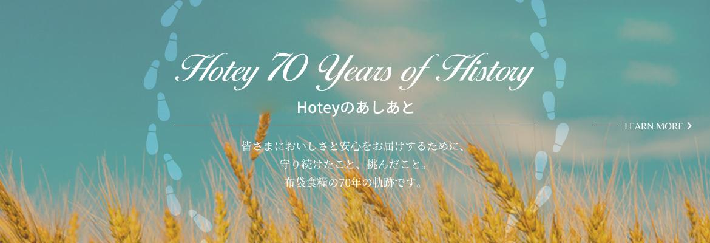 Hoteyのあしあと 創業から70年、みなさまの笑顔のために歩み続けてきました。