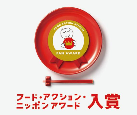 フード・アクション・ニッポンアワード入賞