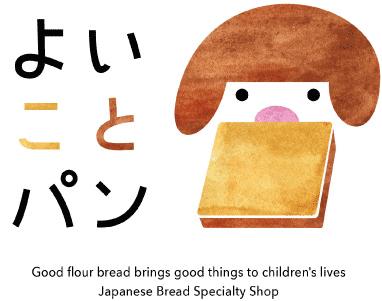 よいことパン