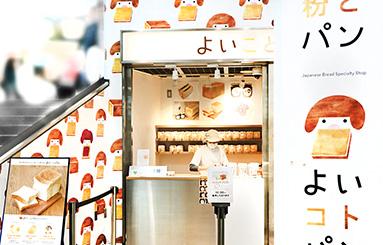 名鉄名古屋駅店